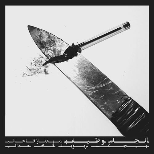 Various Artists - Anjam Vazife