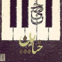 Ho3ein - 'Khiyaboon (Ft BigRez & Daniall)'