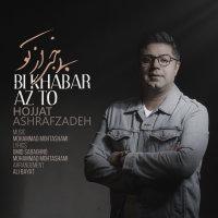 Hojat Ashrafzadeh - 'Bi Khabar Az To'