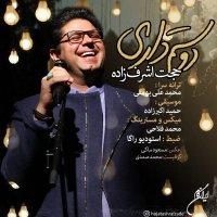 Hojat Ashrafzadeh - 'Doostam Dari'