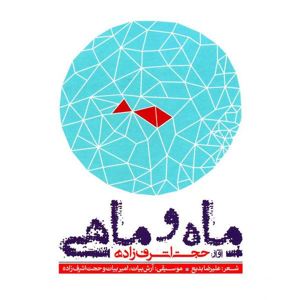 Hojat Ashrafzadeh - 'Eshgh Amad (Instrumental)'
