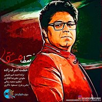 Hojat Ashrafzadeh - 'Faghat Eshgh'