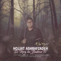 Hojat Ashrafzadeh - 'In Roozha Bedone To'