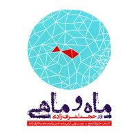 Hojat Ashrafzadeh - 'Mah o Mahi 2'