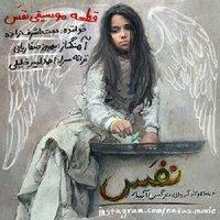 Hojat Ashrafzadeh - 'Nafas'