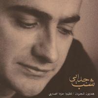 Homayoun Shajarian - 'Afsaneye Eshgh (Tasnif)'