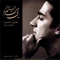 Homayoun Shajarian - 'An Delbare Man (Tasnif)'