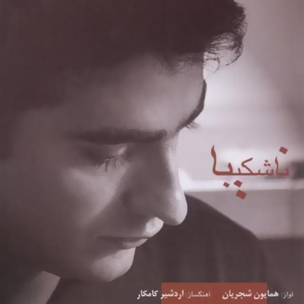 Homayoun Shajarian - Na Shakiba
