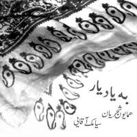 Homayoun Shajarian - 'Delbare Ayyar (Saz o Awaz Ft Siamak Aghai)'