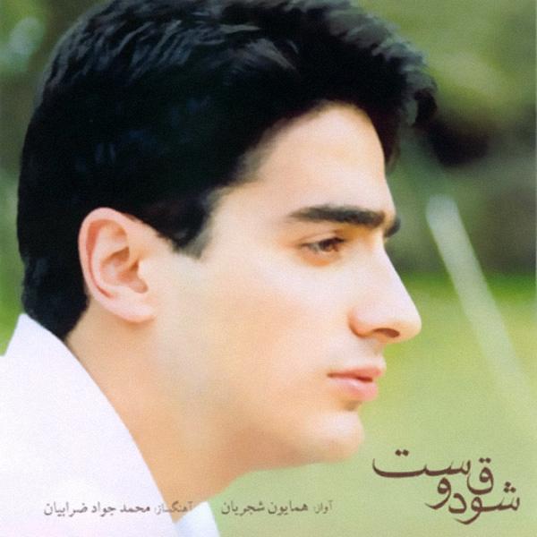 Homayoun Shajarian - Shoghe Doost