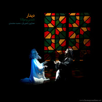 Homayoun Shajarian - 'Didare Molana o Shams'