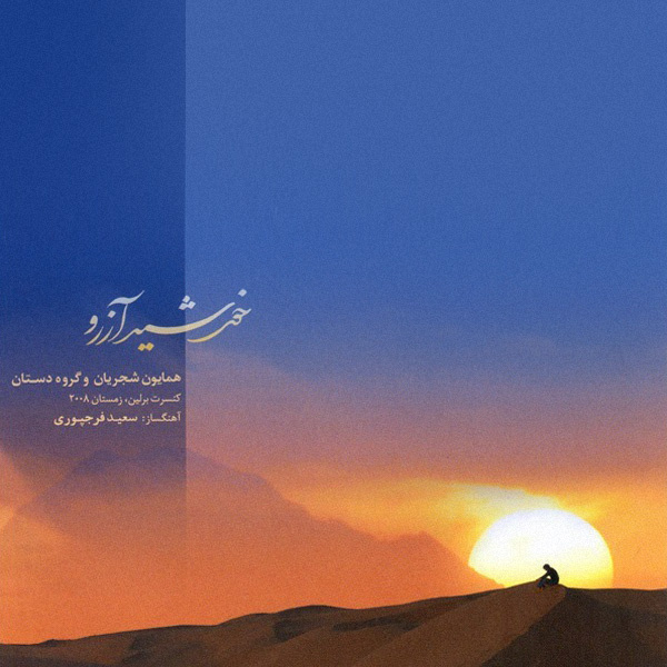 Homayoun Shajarian - Khorshide Arezoo