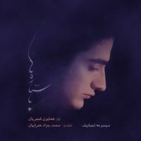 Homayoun Shajarian - 'Gharibaneh'