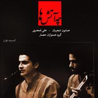 Homayoun Shajarian - 'Gonaahe Eshgh (Avaz)'
