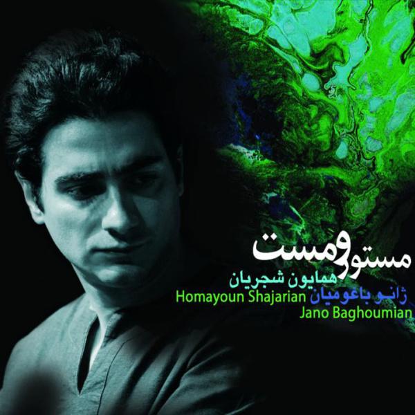 Homayoun Shajarian - Mastooro Mast