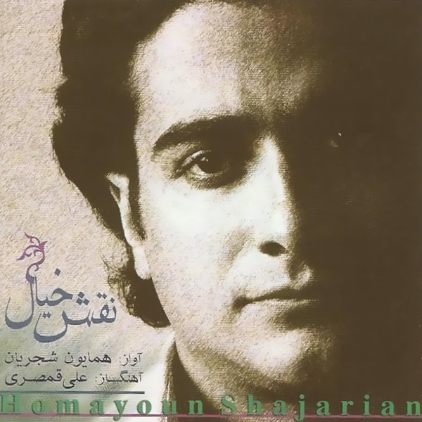 Homayoun Shajarian - Naghshe Khial