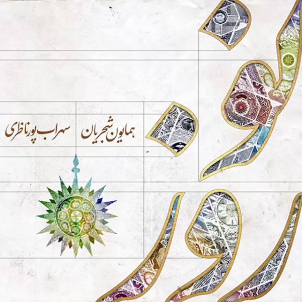 Homayoun Shajarian - Norooz
