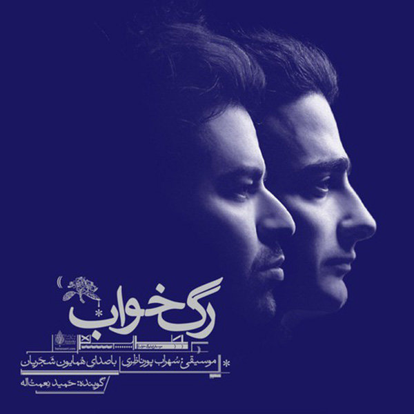 Homayoun Shajarian - Rage Khab