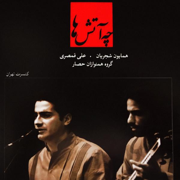 Homayoun Shajarian - Che Atashha