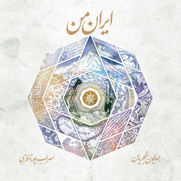 Homayoun Shajarian & Sohrab Pournazeri - 'Khob Shod'