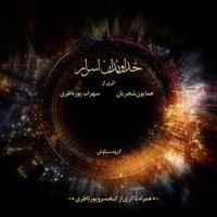 Homayoun Shajarian & Sohrab Pournazeri - 'Rahaei (Dibacheh)'