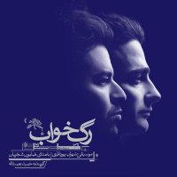 Homayoun Shajarian - 'Soundtrack 7'