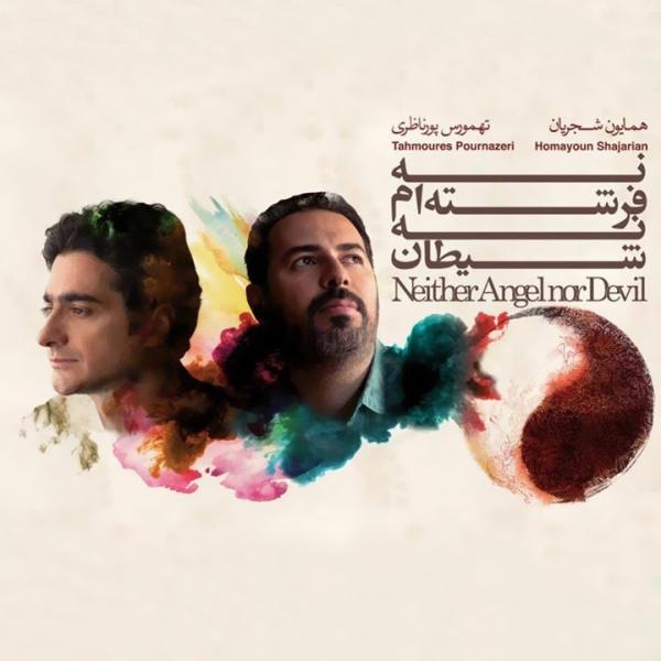 Homayoun Shajarian & Tahmoures Pournazeri - Na Fereshteam Na Sheytan
