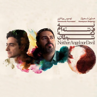 Homayoun Shajarian & Tahmoures Pournazeri - 'Shatak'