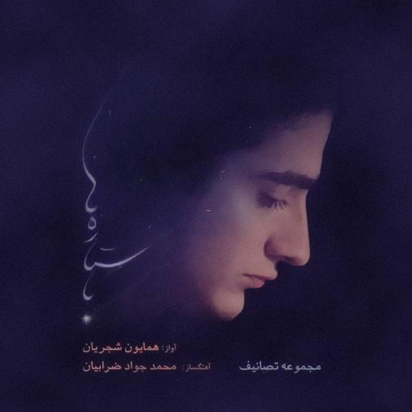 Homayoun Shajarian - To Kisti