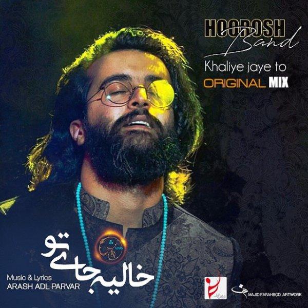 Hoorosh Band - 'Khalie Jaye To (Original Mix)'