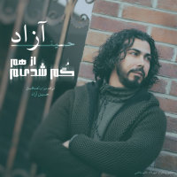 Hosein Azad - 'Hale Mardooneh'