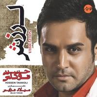 Hossein Tavakoli - 'Larzesh'