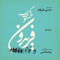 Hossein Alizadeh - 'Season 1'