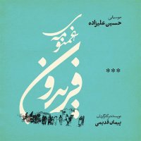 Hossein Alizadeh - 'Season 2'