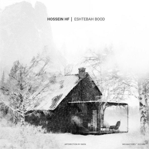 Hossein Hf - 'Eshtebah Bood'
