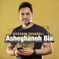 Hossein Tavakoli - 'Asheghaneh Bia'