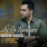 Hossein Tavakoli - 'Az Ro Nemiram'
