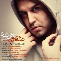 Hossein Tavakoli - 'Eshghemon Chi Shod'