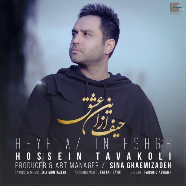 Hossein Tavakoli - 'Hey Az In Eshgh'