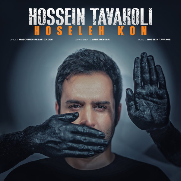 Hossein Tavakoli - Hoseleh Kon