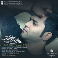 Hossein Tavakoli - 'Mano Bebakhsh'