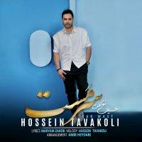 Hossein Tavakoli - 'Sar Mast'