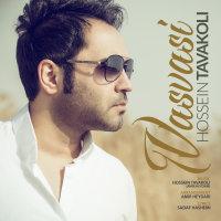 Hossein Tavakoli - 'Vasvasi'