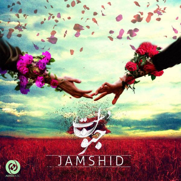 Jamshid - 'Daste Jonoon'