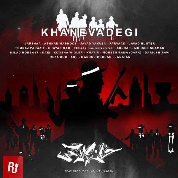 Jarshaa - 'Khanevadegi (Ft Etehade Shomal)'