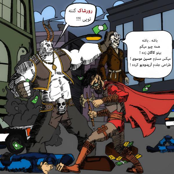 Jarshaa - 'Rorschach'