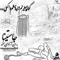 Justina - 'Be In Azadi Bekhand'