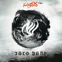 Kako Band - 'Dance In Fire'