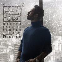 Kamran Tafti - 'Axe Zemestooniye Tehran'