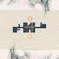 Kamyab - 'Sange Ebrahim'